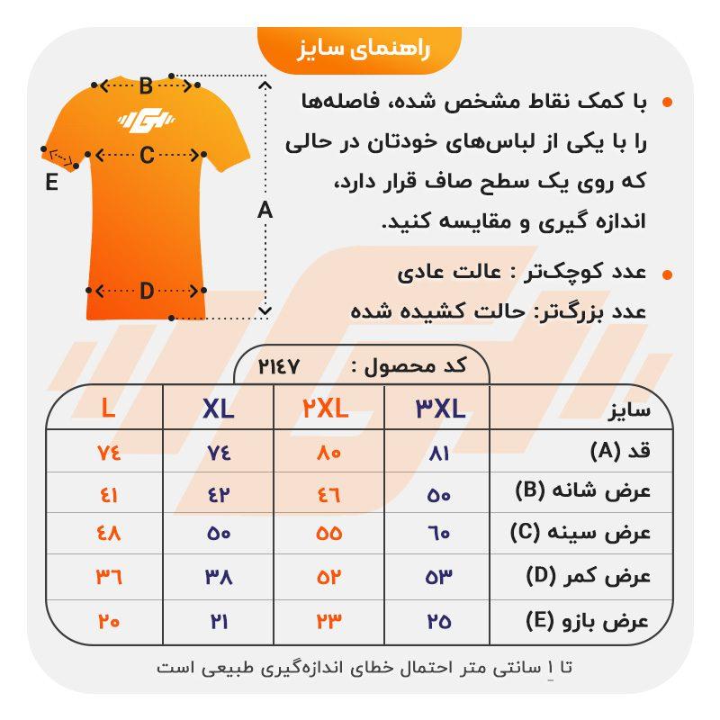 راهنمای سایز تیشرت ورزشی مردانه اوپتیموم نوتریشن GB طوسی