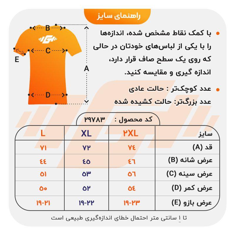 راهنما سایز تیشرت ورزشی مردانه نایک مدل PY-4747 مشکی