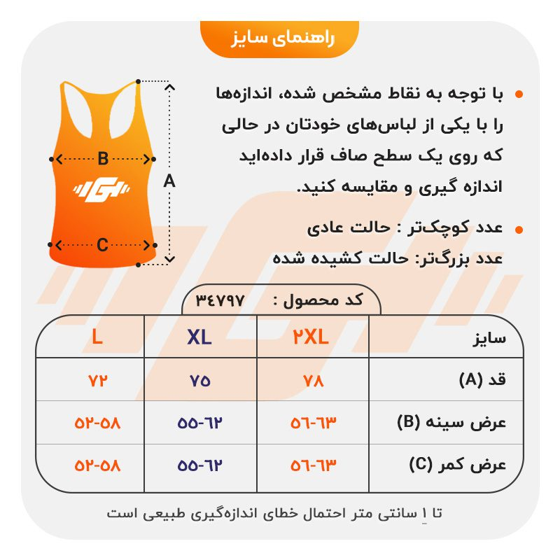 راهنمای سایز رکابی ورزشی مردانه ونوم مدل PY-0522 مشکی